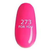 Гель-лак For You № 273 ( Розовая Фуксия, эмаль ), 8 мл