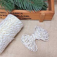Шнур белый с люрексом золото, 2 мм, 5 м
