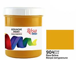 Краска гуашевая Rosa Studio,Охра натуральная 100 мл 3230904