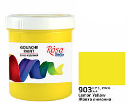 Краска гуашевая Rosa Studio,Желтая лимонная 100 мл 3230903