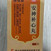 Ань Шэнь Бу Синь Вань (An Shen Bu Xin Wan) - антидепрессант, при бессоннице, сердцебиении, для памяти