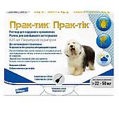 Прак-тик 625 мг (вес 22 - 50 кг) 3 пипетки Капли на холку от блох и клещей для собак (Germany, Prac-tic 11020)