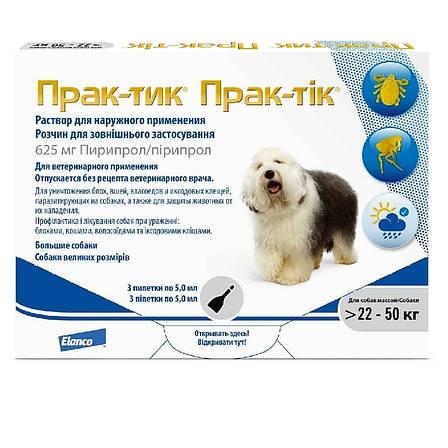 Прак-тик 625 мг (вес 22 - 50 кг) 3 пипетки Капли на холку от блох и клещей для собак (Germany, Prac-tic 11020), фото 2