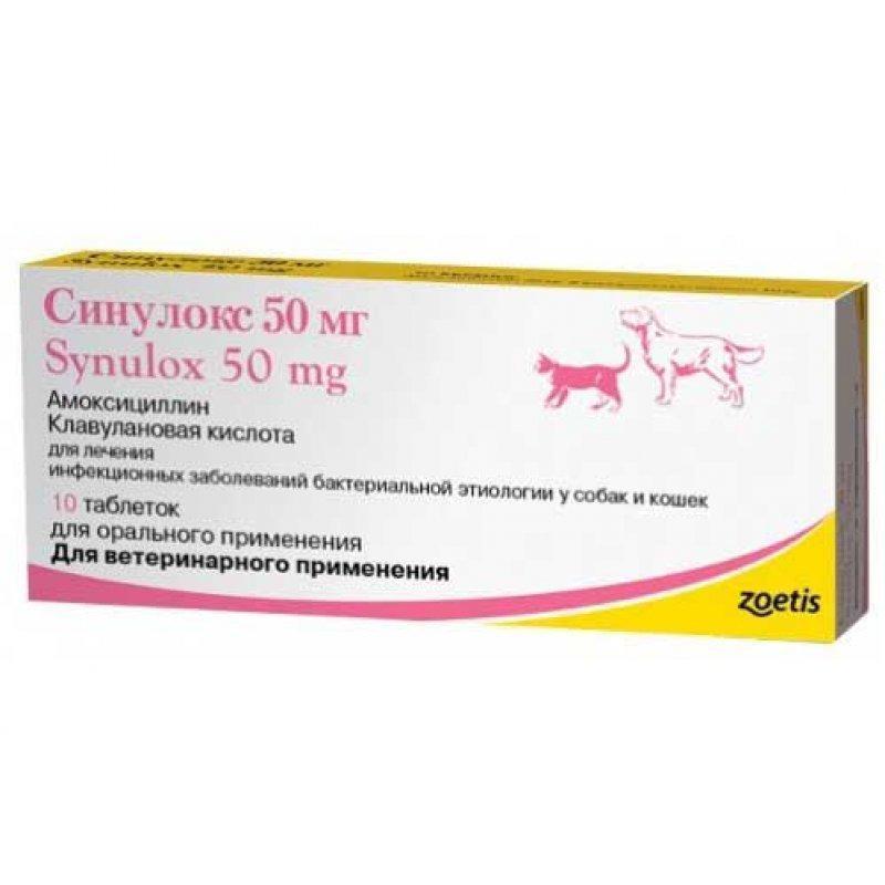 Синулокс 250 мг 10 таблеток для собак и кошек Препарат антибактериальный (Сінулокс, Zoetis США, 10020591)