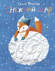 Книга Ольга Фадеева: Снежный шар