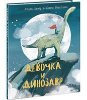 Книга Девочка и Динозавр