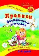 Готуємося до школи. Прописи друкованими літерами (5-6 років) Заика А.М.  Торсінг