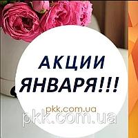 АКЦИИ ЯНВАРЯ 2021!!!