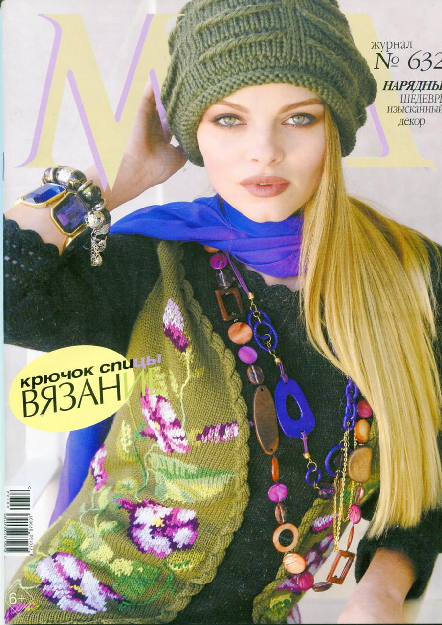 """Журнал по вязанию. """"Журнал мод"""" № 631"""