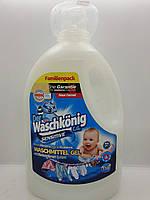 Гель для стирки Der WASCHKONIG Sensitiv 3,3мл (для детских вещей)