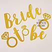 """Золотая гирлянда для девичника """"Bride to be"""", фото 3"""