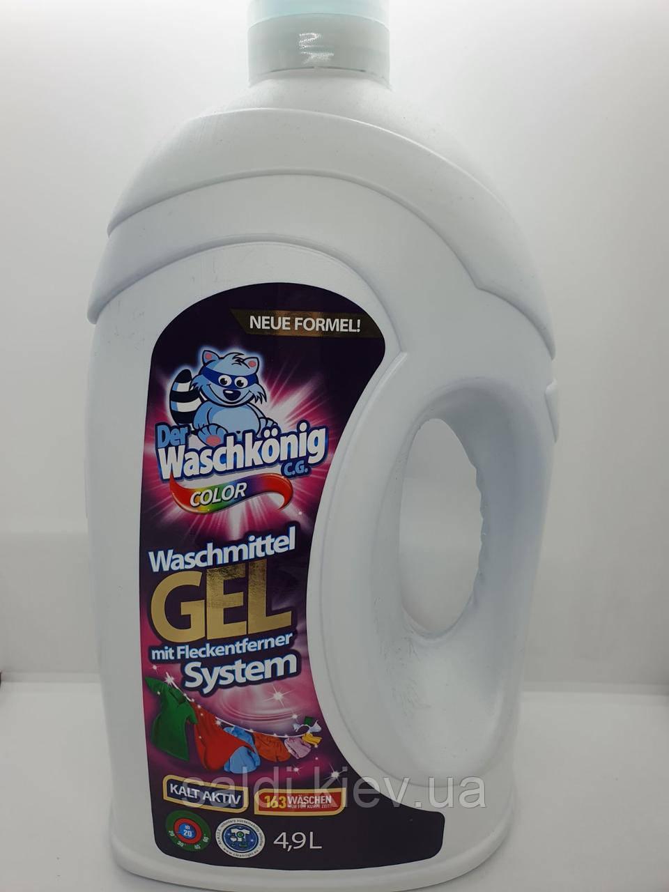 Гель для стирки Waschkonig Color 4.9 л