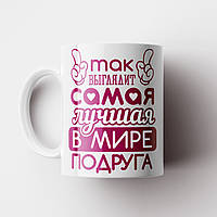 Кружка подарок подруге. Чашка с принтом. Чашка с фото