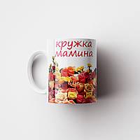 Чашка подарок Маме. Кружка с принтом. Чашка с фото