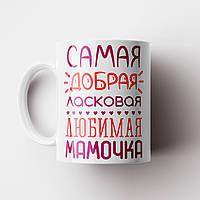 Чашка подарок Маме. Кружка с принтом Самая добрая Мама. Чашка с фото