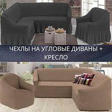 Чехлы на угловые диваны +1 кресло