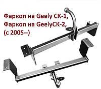 Фаркоп Geely CK 1 Фаркоп Geely CK 2 (с 2005--) Фаркоп на Джили СК 1 Фаркоп на Джили СК 2