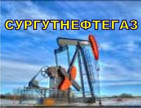 Покупаем акции Сургутнефтегаз