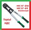 Toptul SBBB2410. Ø 10 мм. 600 мм. Ножницы для резки арматуры, болторезы, кусачки по металлу арматурные