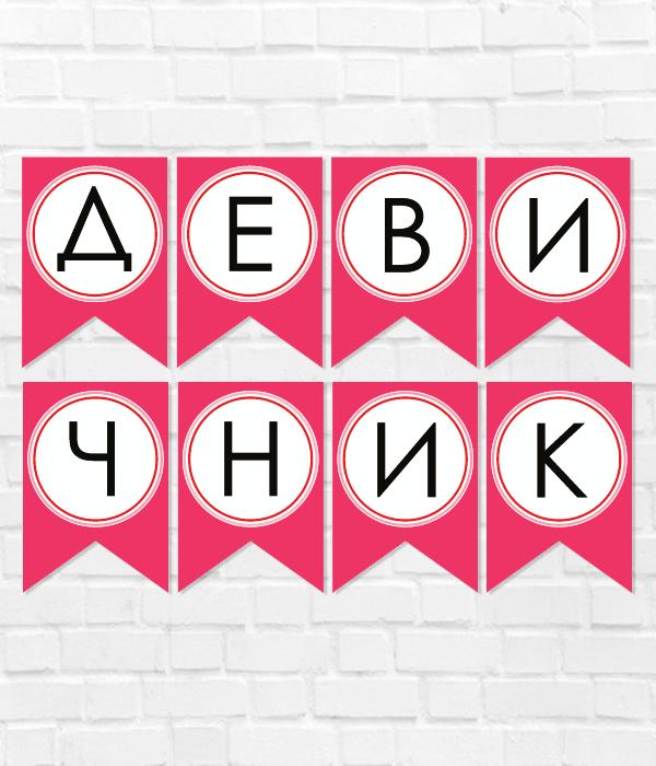 """Бумажная гирлянда из флажков """"Девичник"""""""