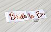 "Лента через плечо на девичник ""Bride to be"" (розовое золото), фото 4"