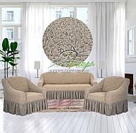 Новинка! Жаккардовые чехлы для мягкой мебели, на диван трёхместный и два кресла, с оборкой, юбкой, рюшами