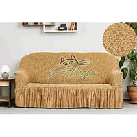 Новинка! Жакардовий чохол на диван трьохмісний з оборкою, спідницею, рюшами Venera медовий