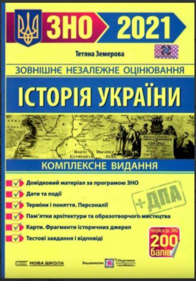 Земерова ЗНО 2021 Історія України Комплексне видання Підручники і посібники