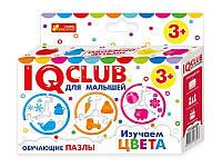Учебные пазлы Изучаем цвета IQ-club для детей 13152032Р, КОД: 2443025