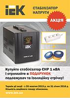 Стабилизатор напряжения Home СНР1-0- 1 кВА электр. перен. ИЭК Акция