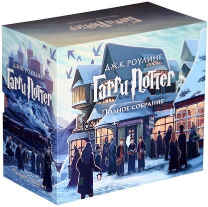 Гарри Поттер  Комплект из 7 книг в футляре