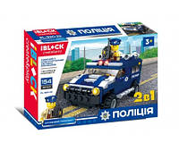 Конструктор IBLOCK PL-920-22  Полиция, 154дет., инструкция на укр яз, в кор.25,5*4,5*17,5см(PL-920-22)
