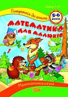 Готовимся к школе. Математика для малышей (5-6 лет) Одобрено МОНУ