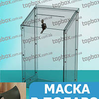 Коробка для отзывов и предложений 200x340x123 мм, объем 7,5 л.