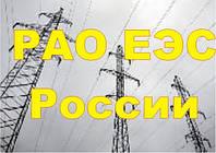 Покупаем акции бывшего РАО ЕЭС