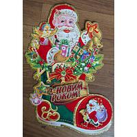 Новогодняя наклейка на окна, двери - Дед Мороз (Санта Клаус) в чоботке37х25см