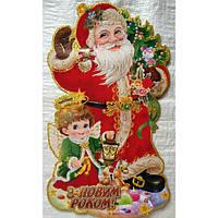 Новогодняя наклейка на окна, двери - Дед Мороз (Санта Клаус) с ангелочком 53х31см