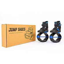 Ботинки на пружинах Фитнес джамперы Размер XXL (42-44) Kangoo Jumps профессиональные