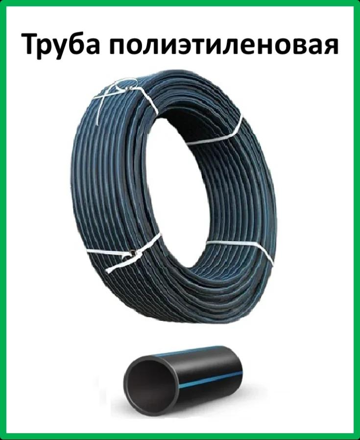 Труба полиэтиленовая черн/син PN 6 90