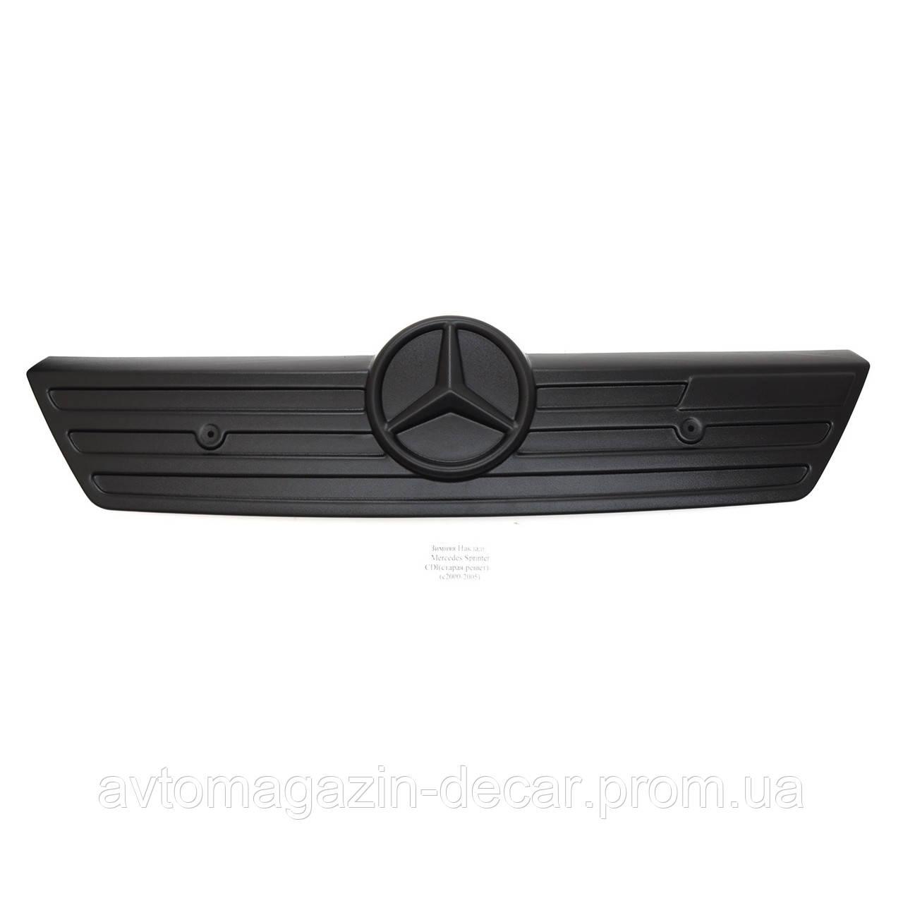 """Зимняя накладка на Mercedes Sprinter CDI 2000-2006 Решетка старая """"FLY"""" мат"""