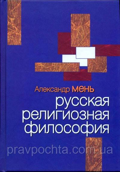 Русская религиозная философия . Протоиерей Александр Мень.