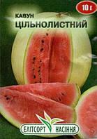 Семена арбуза Цельнолистный 10 г, Елітсортнасіння
