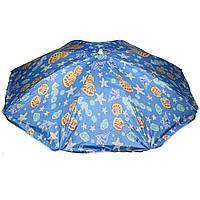 """Зонт пляжний срібло STENSON 2.4 м (0041) (Синій """"З черепашками"""")"""