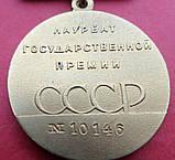Медаль Лауреат Государственной премии СССР №10.146 копия, фото 2