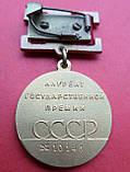 Медаль Лауреат Государственной премии СССР №10.146 копия, фото 3