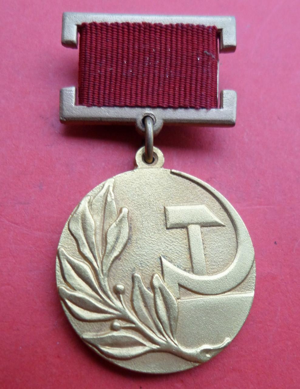 Медаль Лауреат Державної премії СРСР №10.146 копія