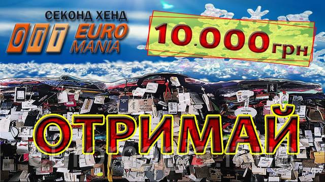 акція!!! 10000грн