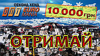 З Новим Роком!!! EuroMania дарує 10000грн, на покупку товарів у 2021 році