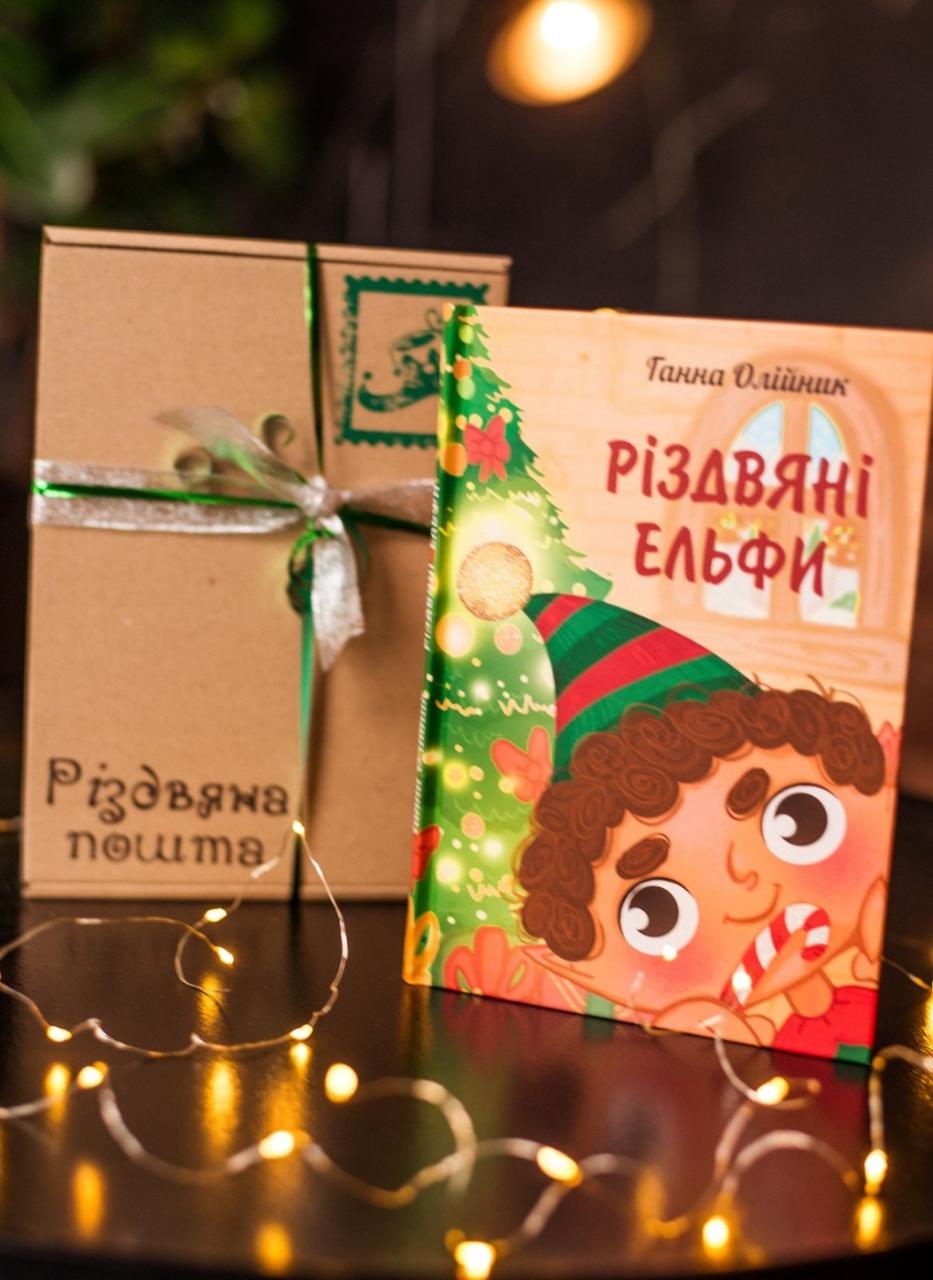 "Праздничный бокс - книга ""Різдзвяні Ельфи"""