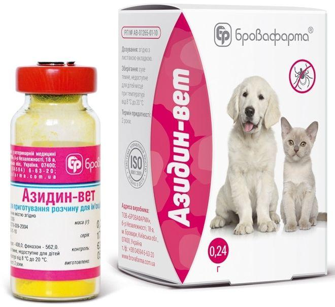 АЗИДИН-ВЕТ инъекционный препарат для лечения пироплазмоза, 1 флакон х 0,24 гр